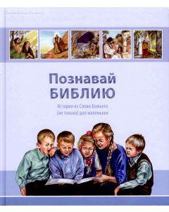 Познавай Библию.  365 историй из Слова Божьего