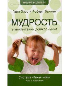 Мудрость в воспитании дошкольника