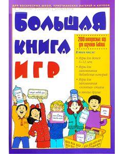 Большая книга игр. 200 интересных игр для изучения Библии для детей 6-12 лет