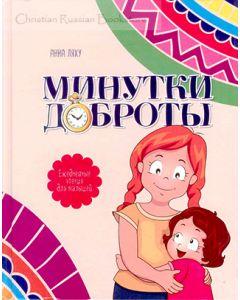 Минутки доброты. Ежедневные чтения для малышей. 365 историй с иллюстрациями