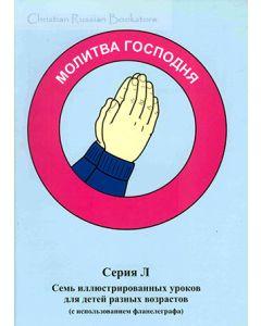 Молитва Господня. Серия Л
