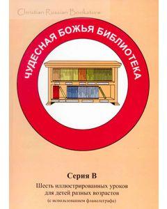 Чудесная Божья библиотека. Серия B