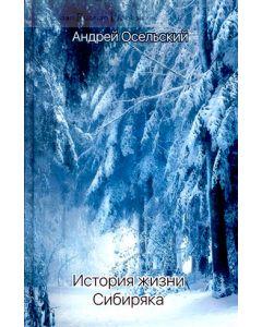 История жизни Сибиряка