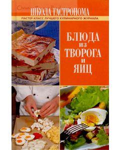 Блюда из творога и яиц