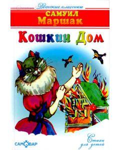 Кошкин дом. Стихи для детей . Самуил Маршак