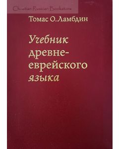 Учебник древнееврейского языка.
