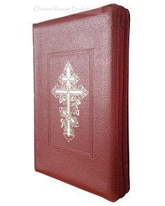 Библия неканоническая. 077DC ZTI . Russian Bible