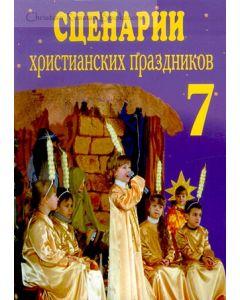Сценарии христианских праздников №7