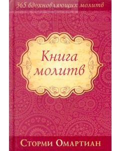Книга молитв. Подарочное издание. Сторми Омартиан