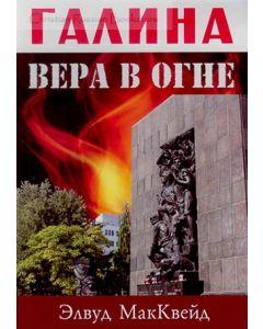 Галина: вера в огне