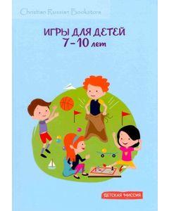 Игры для детей 7-10 лет
