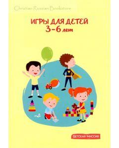 Игры для детей 3-6 лет