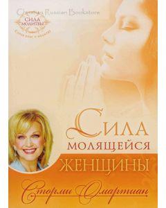 Сила молящейся женщины /THE POWER of PRAYING WOMAN