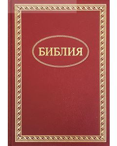 Библия 073 с большим шрифтом. Синодальный перевод