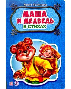 Маша и медведь. В стихах