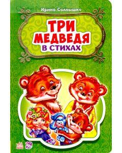 Три медведя. В стихах