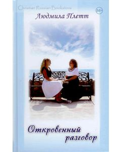 Откровенный разговор. Книга пятая /16+/Людмила Плетт