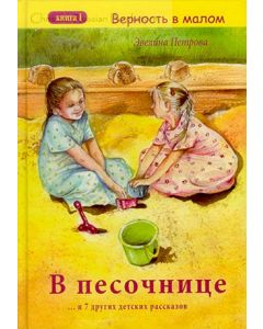 В песочнице. Книга 1.С цветными иллюстрациями