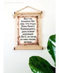 """Подарочное панно на мешковине, Большое """"Ибо так возлюбил Бог мир, что отдал Сына Своего Единородного..."""" Иоан. 3:16"""