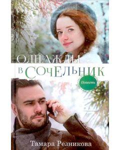 Однажды в сочельник. Тамара Резникова