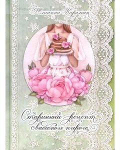 Старинный рецепт свадебного пирога