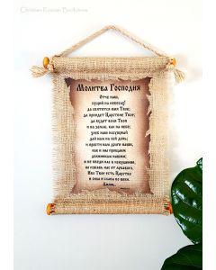 "Подарочное панно на мешковине ""Отче наш, сущий на небесах!"" Мат. 6:9-13"