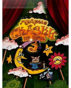 Мудрые сказки на ночь 3. Цветные иллюстрации