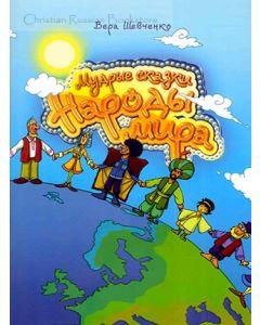 Мудрые сказки. Народы мира. Цветные иллюстрации