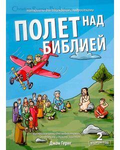 Полет над Библией - 2 год. Материалы для обсуждения с подростками