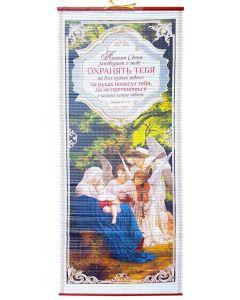 """Панно """"Ангелам Своим заповедает о тебе..."""" В подарочной упаковке"""