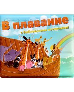 В плавание с библейскими историями!