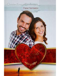 Пять языков любви.  Как выразить любовь вашему спутнику. Подарочное издание. THE FIVE LOVE LANGUAGES BY GARY CHAPMAN