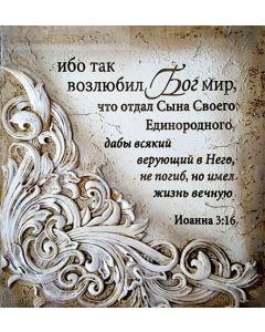"""Подарочный Барельеф настенный из поликерамики. """" Ибо так возлюбил Bог мир…"""" Иоанна 3:16"""
