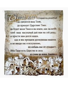 """Подарочный барельеф настенный из поликерамики """"Отче наш..."""""""