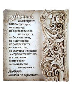 """Подарочный барельеф настенный из поликерамики """"Любовь долготерпит..."""""""