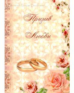 """Призыв любви. Пособие. Христианское чтение для супружеских пар, по книге """"Огнеупорный"""""""