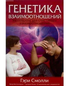 Генетика взаимоотношений