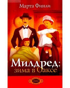 Милдред: зима в Оаксе. Книга 4