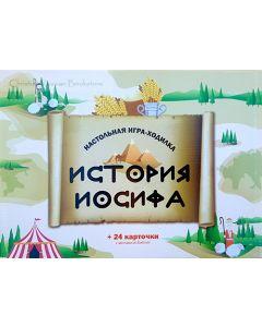 """Настольная игра-ходилка  """"История Иосифа"""""""