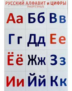Русский алфавит и разрезные цыфры