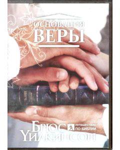 Основание веры