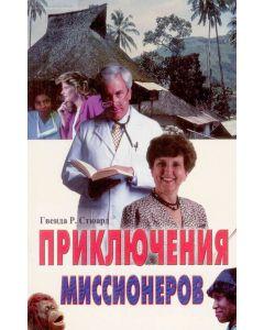 Приключения Миссионеров