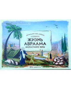 """Настольная игра-ходилка """"Жизнь Авраама : возрастание веры"""""""
