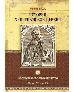История христианской церкви. Том 6