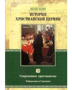 История христианской церкви. Том 7