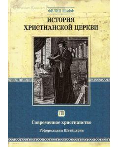 История христианской церкви. Современное христианство. Реформация в Швейцарии. том 8