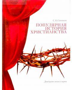 Популярная История Христианства. Двадцать веков в пути.
