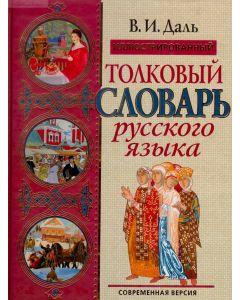 Толковый Словарь Русского Языка.Современная версия.