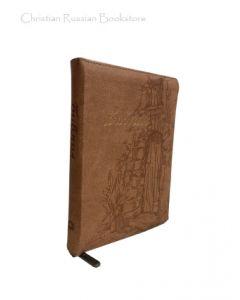 Библия 055 ZTI Коричнeвая. Се, стою у двери
