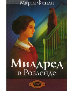 Милдред в Розленде. Книга 2